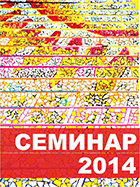 СЕМИНАР FRANMER 2014